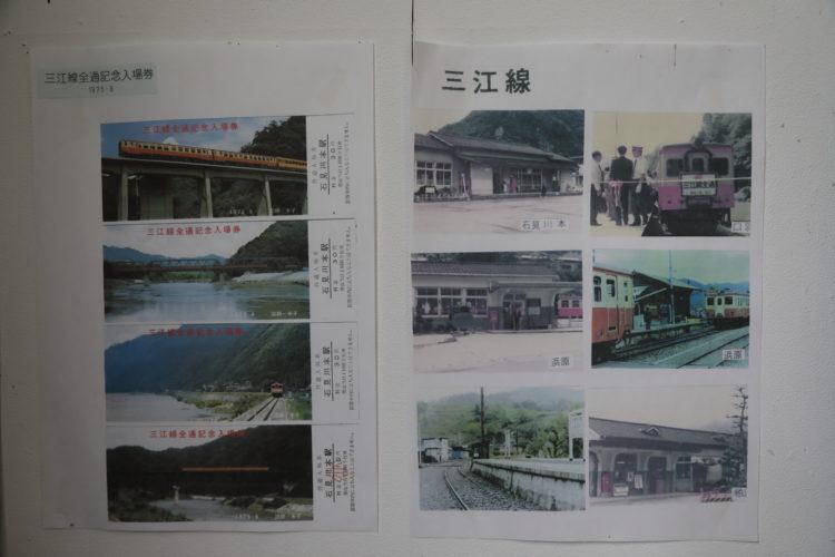 三江線浜原駅三江線全通当時の写真