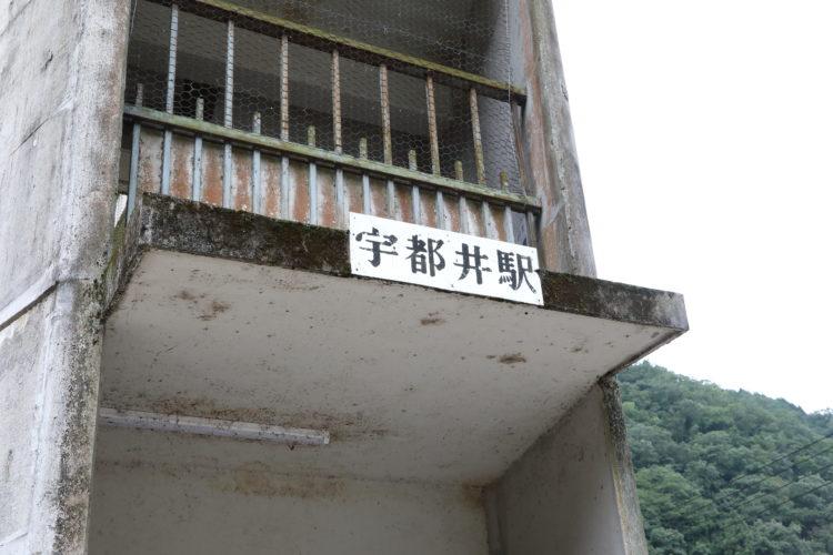 三江線宇都井駅駅看板