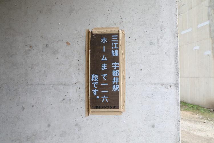 三江線宇都井駅階段案内
