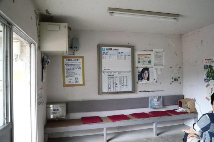 三江線宇都井駅待合室内部