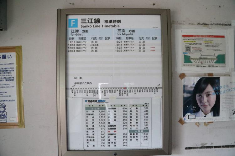 三江線宇都井駅時刻表
