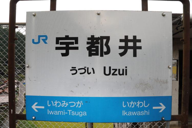 三江線宇都井駅駅名標