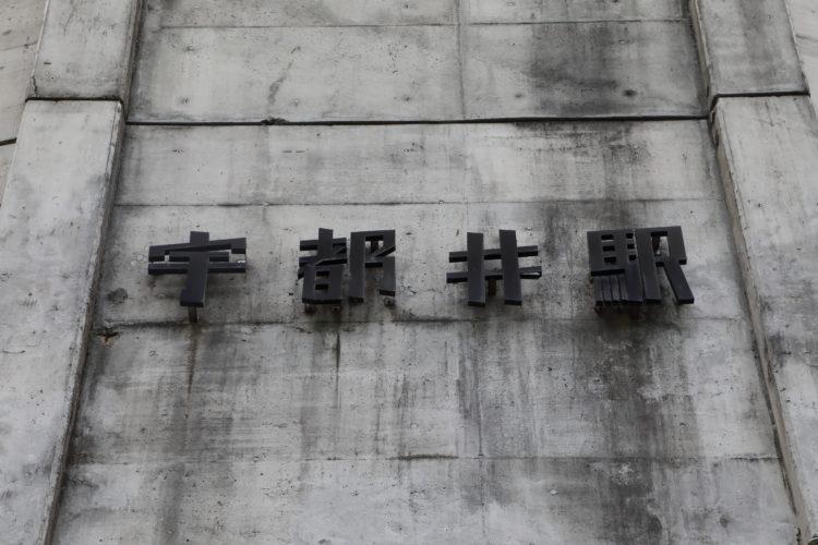 三江線宇都井駅駅名看板