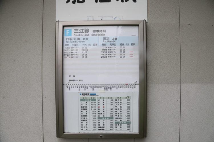 三江線船佐駅時刻表