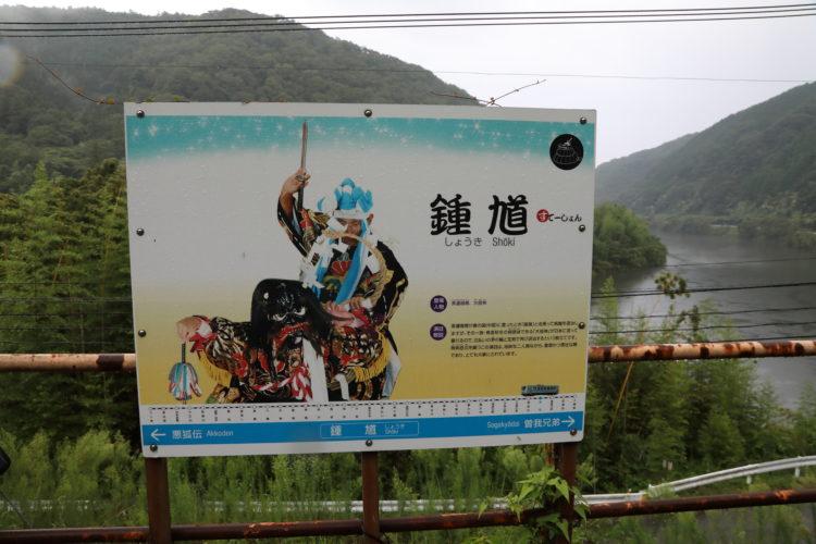 三江線長谷駅石見神楽演目鍾馗