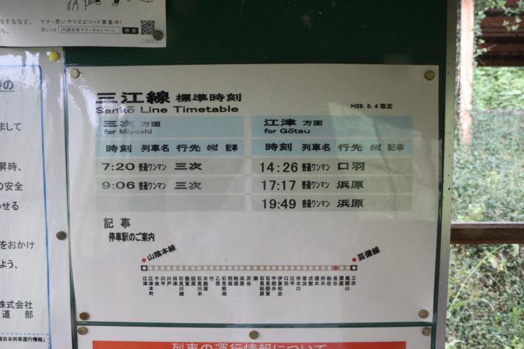 三江線長谷駅時刻表