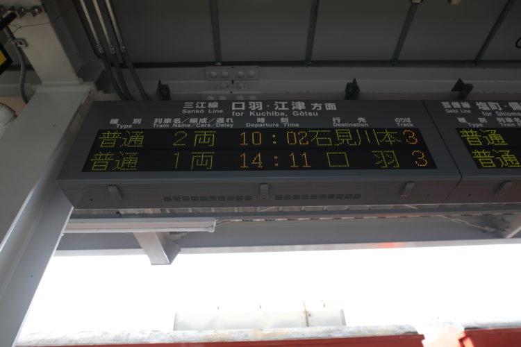 三江線三次駅石見川本行き案内