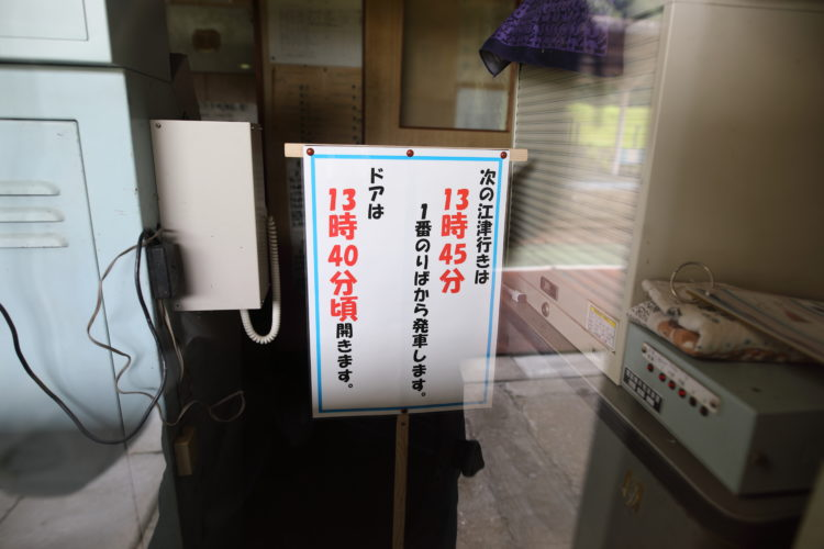 三江線石見川本駅13時45分発案内
