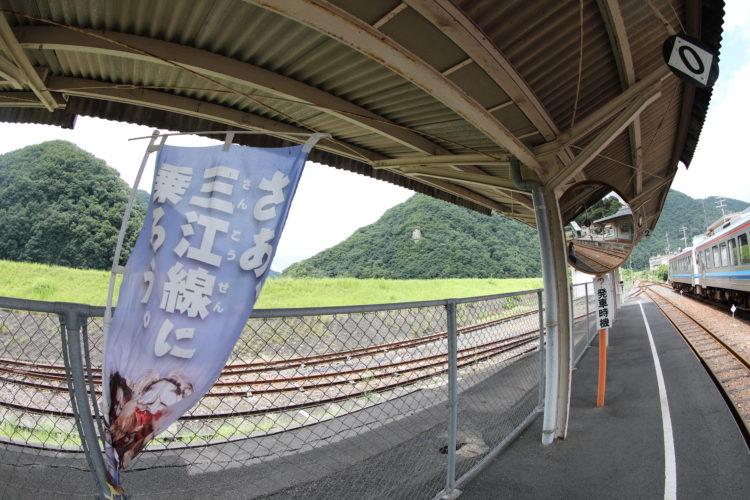三江線石見川本駅応援旗