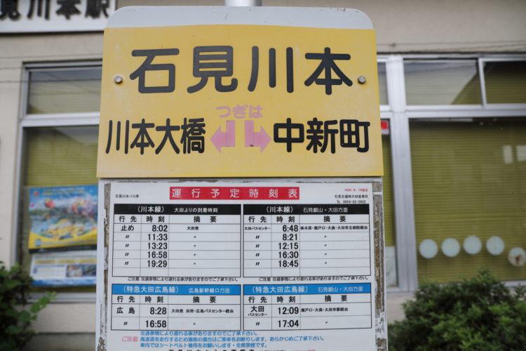 三江線石見川本駅バス停