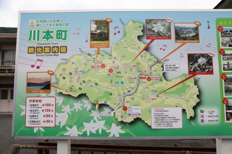 三江線石見川本駅川本町看板
