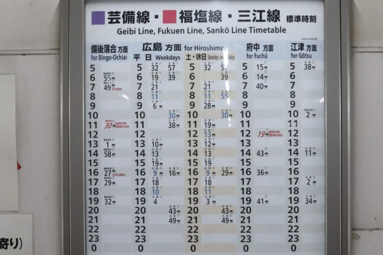 三江線三次駅時刻表