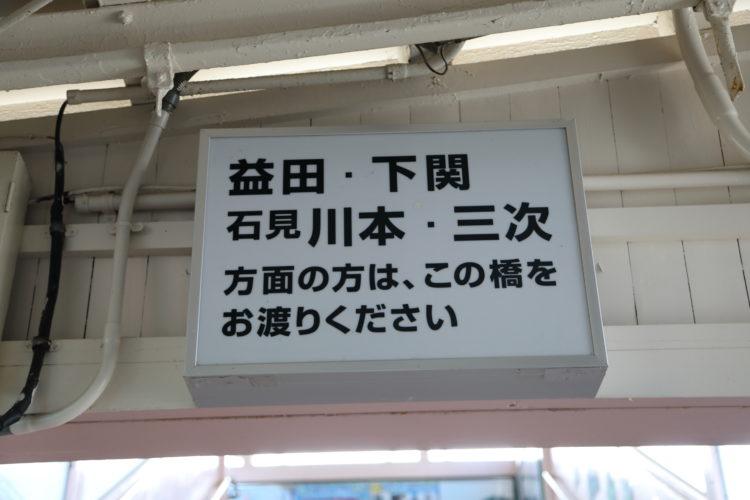 江津駅下関・三江線方面