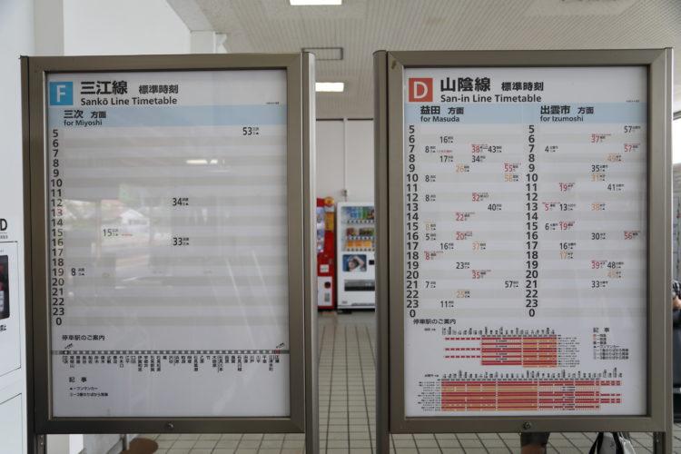 山陰本線三江線江津駅時刻表
