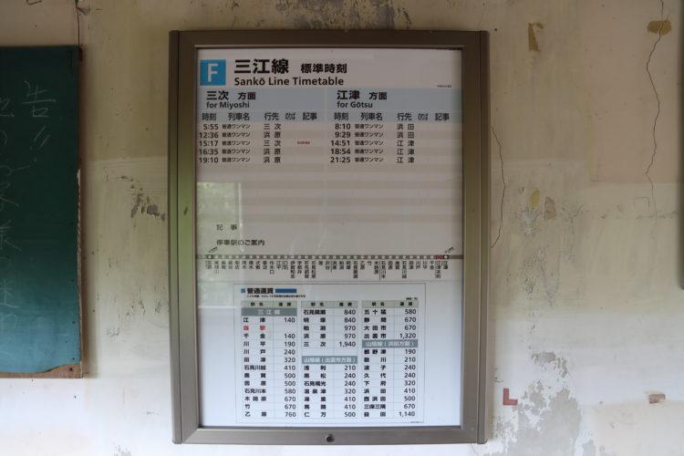 三江線江津本町駅時刻表