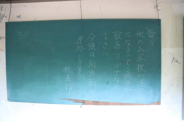 三江線江津本町駅黒板