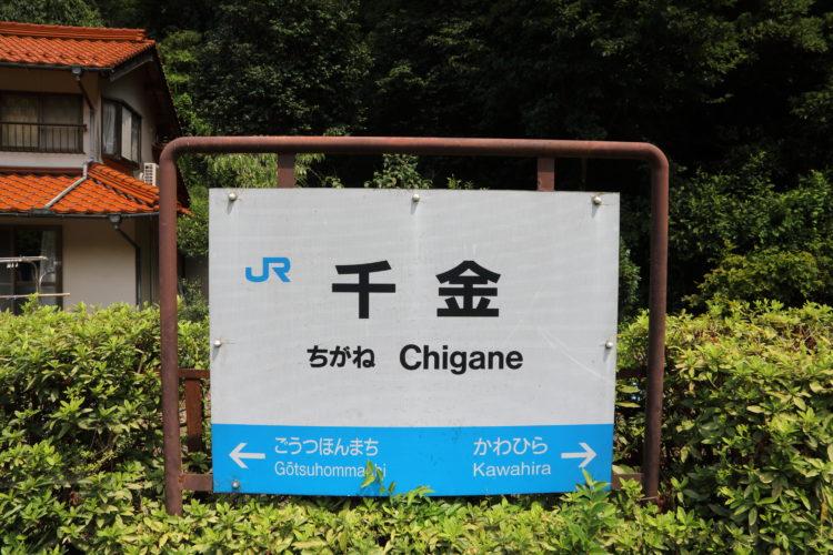 三江線千金駅駅名標