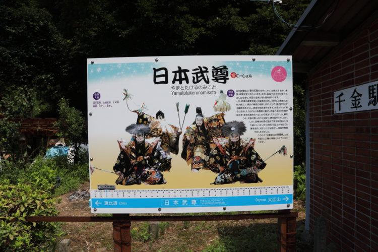 三江線千金駅石見神楽日本武尊
