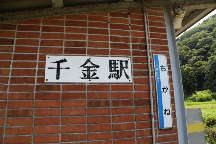 三江線千金駅駅看板