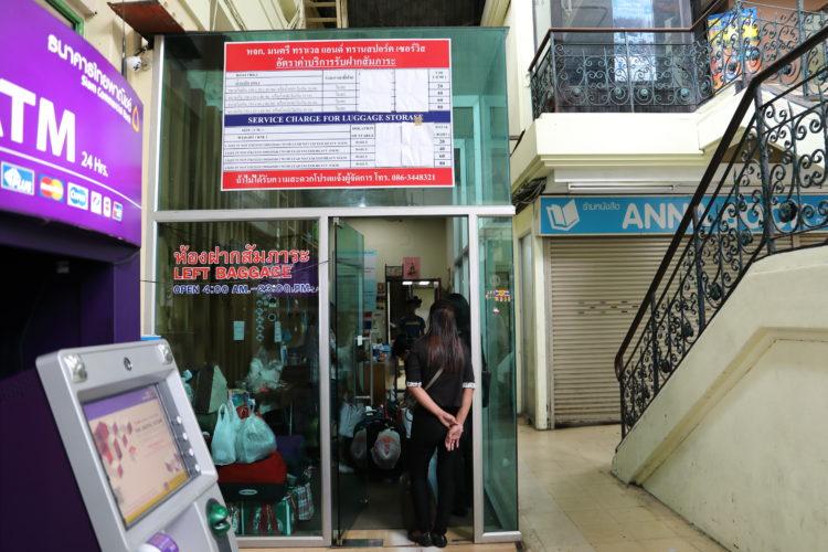タイ国鉄バンコク駅荷物預かり所