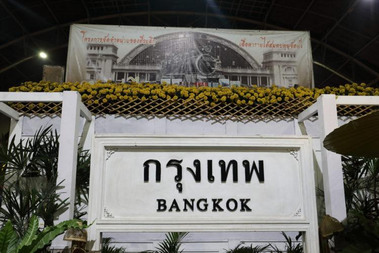 タイ国鉄バンコク駅駅名標