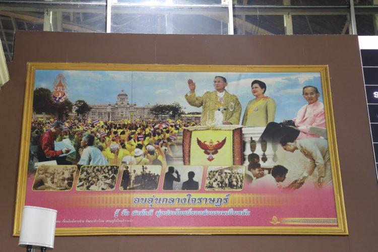 タイ国鉄バンコク駅プミポン国王看板