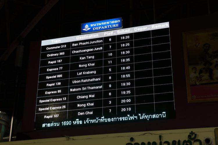 タイ国鉄バンコク駅出発案内18時
