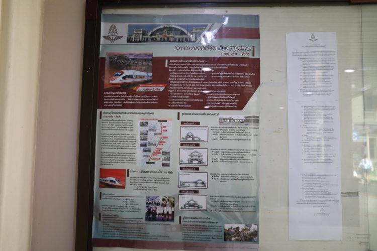 タイ国鉄バンコク駅高架建設計画