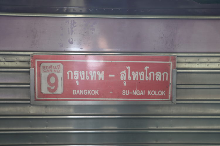 タイ国鉄スンガイコーロック行きサボ