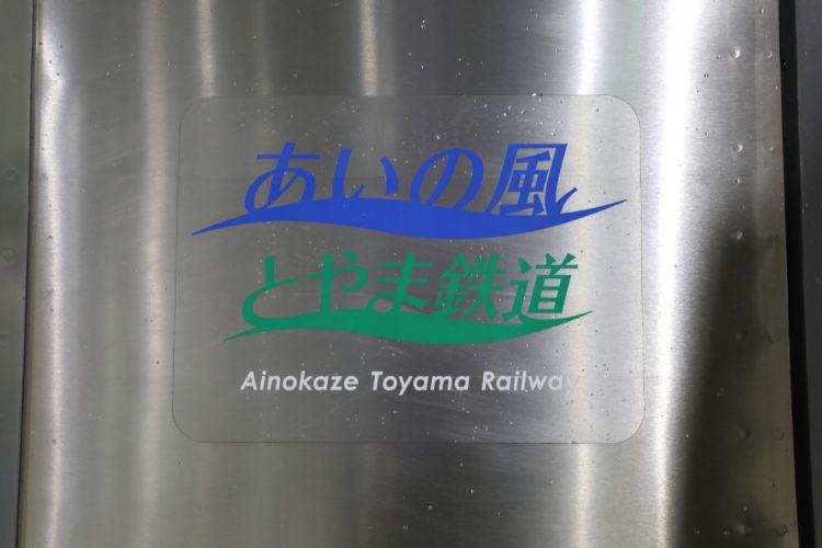 あいの風とやま鉄道列車ロゴ