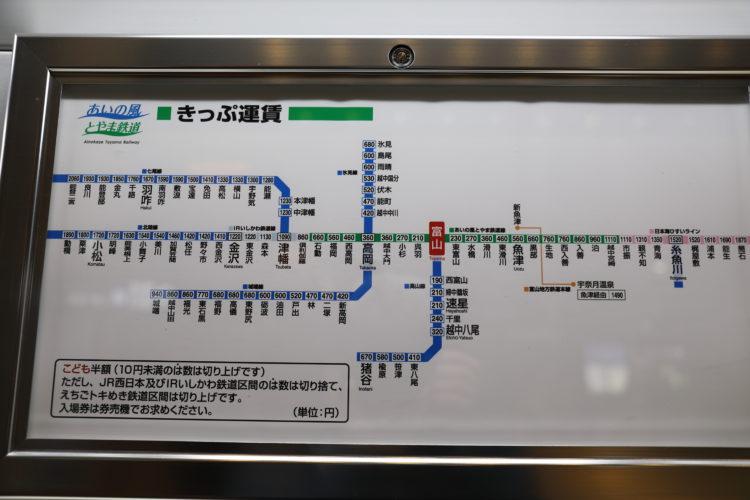 富山駅きっぷ運賃表