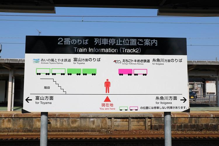 泊駅列車連絡案内看板