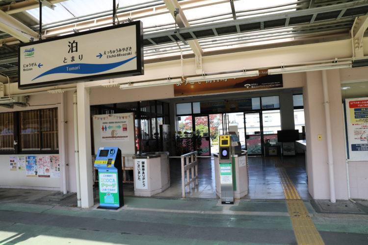 泊駅改札口