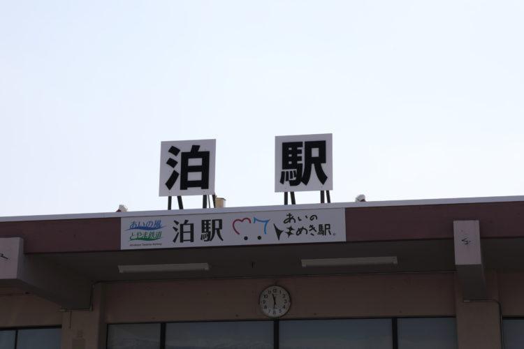 泊駅駅名看板「あいのトキめき駅」