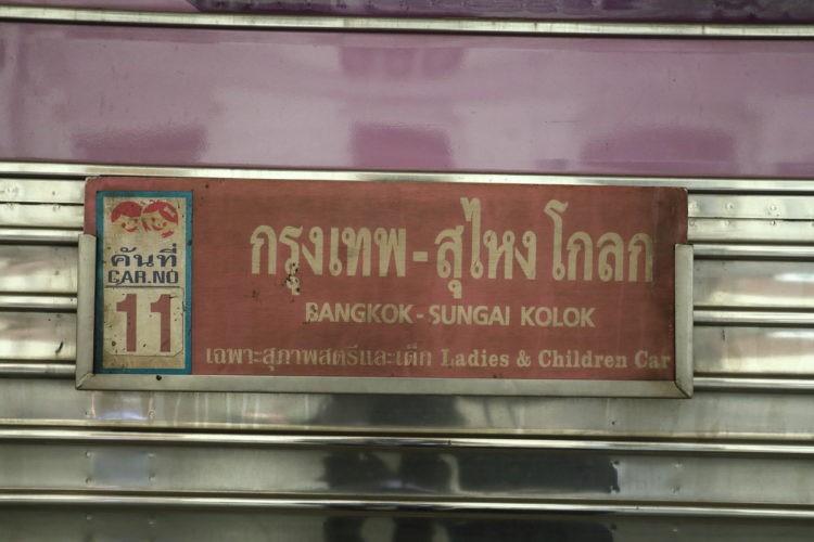 タイ国鉄スンガイコーロック行きサボ11号車女性専用車両