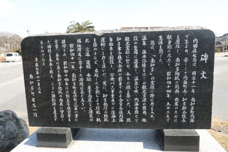 名鉄知多新線内海駅石碑