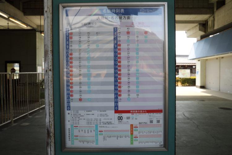 名鉄知多新線内海駅時刻表