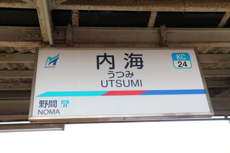 名鉄知多新線内海駅駅名標