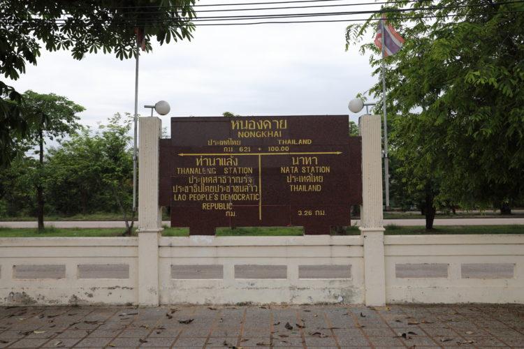 タイ国鉄ノーンカーイ駅駅名標