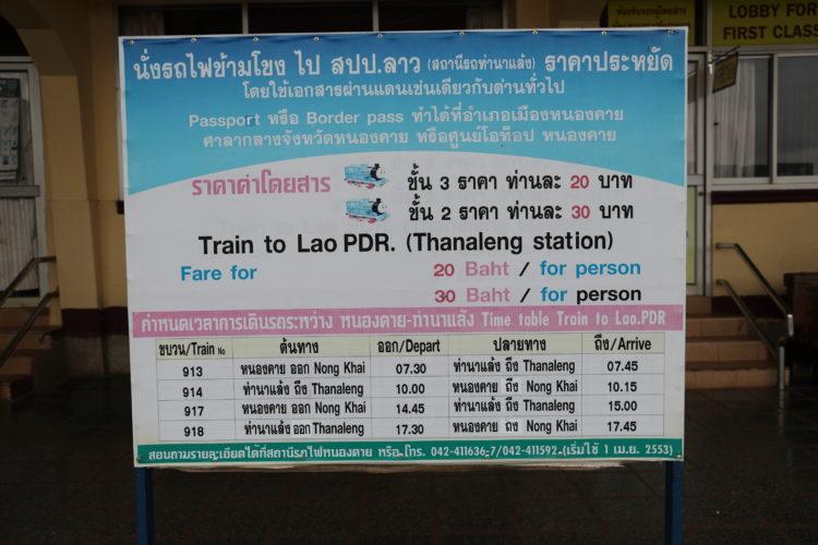 タイ国鉄ノーンカーイ駅ターナレーン行き時刻表