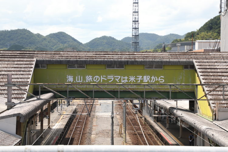 米子駅「海、山、旅のドラマは米子駅から」