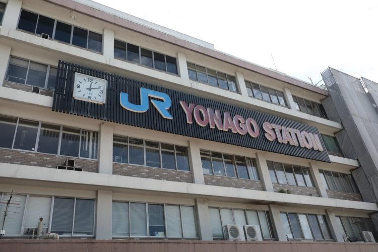 米子駅駅舎駅名看板