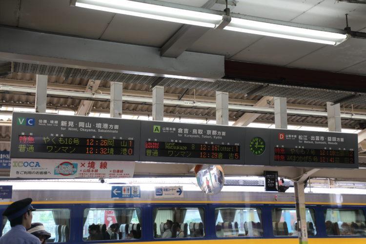 米子駅発車案内漂