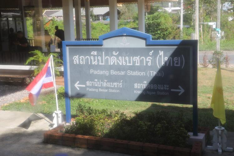 タイ国鉄パダン・ブサール駅駅名標