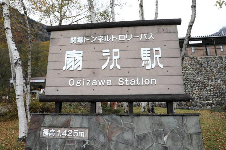 関電トンネルトロリーバス扇沢駅看板