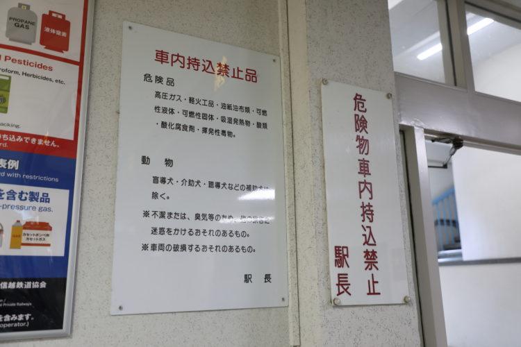 関電トロリーバス扇沢駅危険物禁止看板