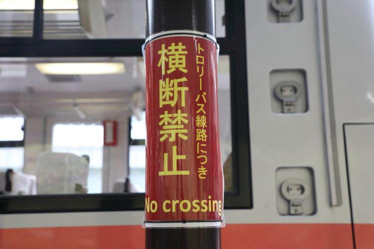 関電トロリーバス扇沢駅横断禁止表示