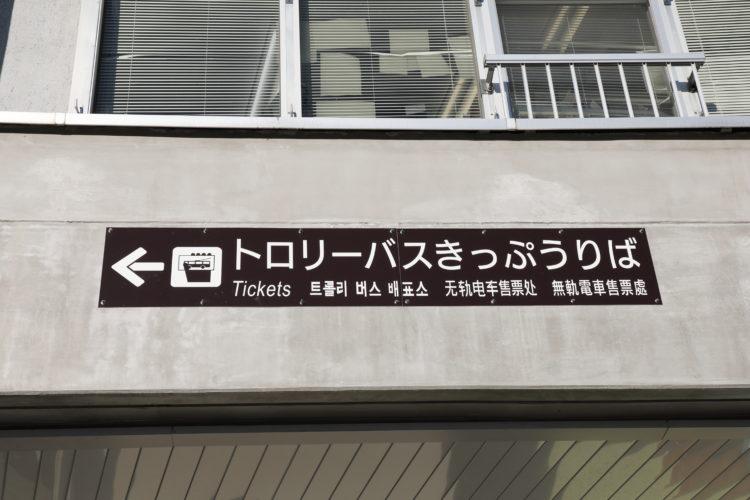 扇沢駅トロリーバス切符売り場案内