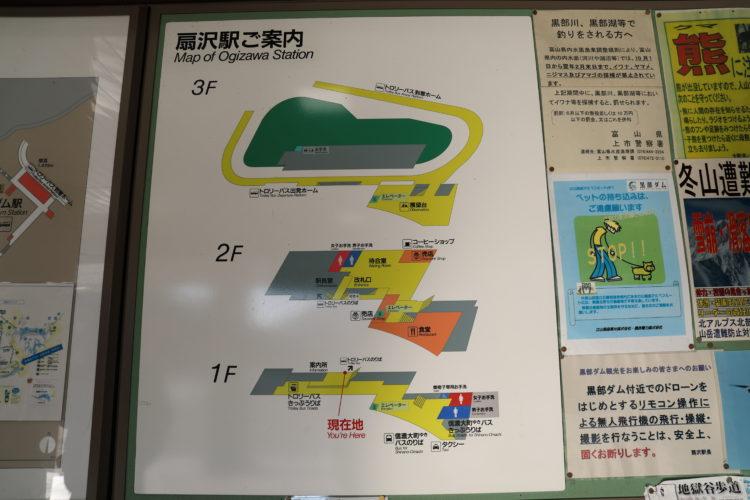 扇沢駅駅構内案内図