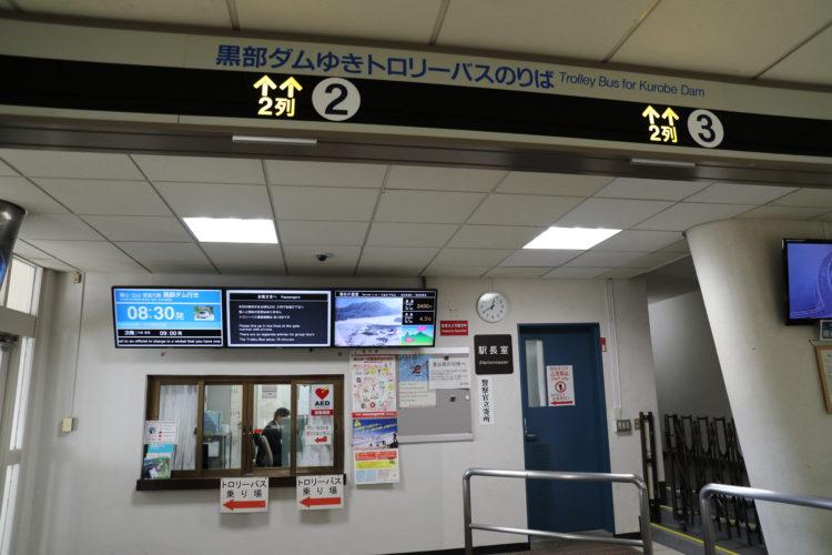 関電トロリーバス扇沢駅のりば表示